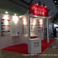 化粧品開発展ブースの現場レポート