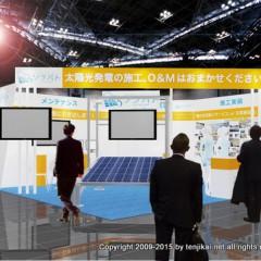 solar メンテナンス会社