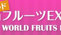 ワールドフルーツEXPO