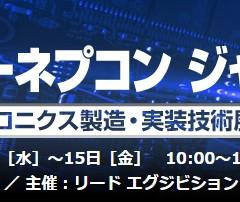 インターネプコン ジャパン(エレクトロニクス製造・実装技術展)