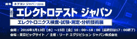 エレクトロテスト ジャパン(エレクトロニクス検査・試験・測定・分析技術展)
