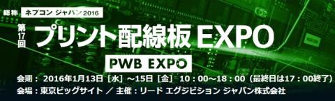 プリント配線板 EXPO