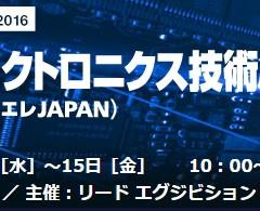 【国際】カーエレクトロニクス技術展(カーエレ JAPAN)