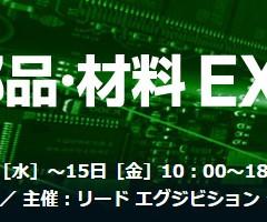 電子部品・材料 EXPO