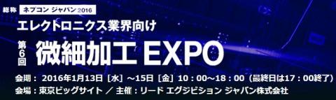 微細加工EXPO