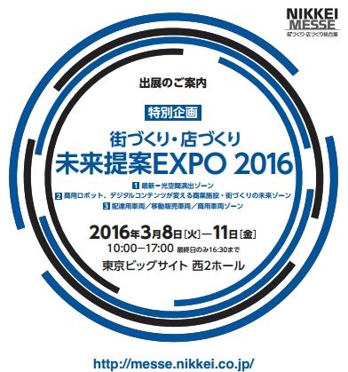 未来提案EXPO