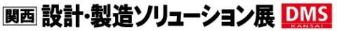 【関西】 設計・製造ソリューション展
