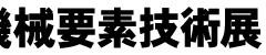 【関西】 機械要素技術展