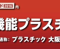 【関西】 高機能プラスチック展 (プラスチック 大阪)