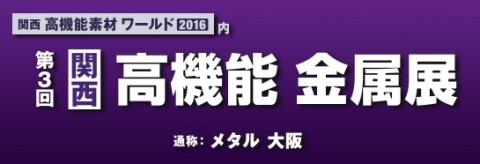 【関西】 高機能 金属展 (メタル 大阪)