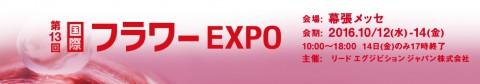 フラワー EXPO
