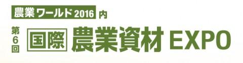 【国際】農業資材EXPO (アグリテック)