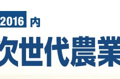 【国際】 次世代農業EXPO (アグリネクスト)