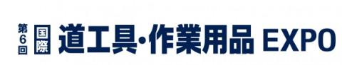 【国際】 道工具・作業用品EXPO (ツール ジャパン)