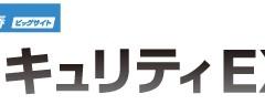 情報セキュリティ EXPO【秋】