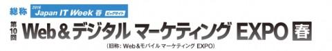 Web&デジタル マーケティングEXPO 秋