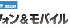 スマートフォン&モバイル EXPO【秋】