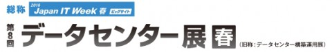 データセンター展 秋