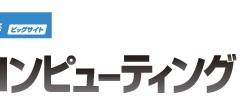 クラウド コンピューティング EXPO【秋】