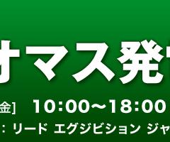 【国際】 バイオマス発電展