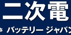 【国際】 二次電池展 (バッテリー ジャパン)