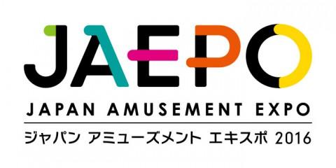 ジャパン アミューズメント エキスポ
