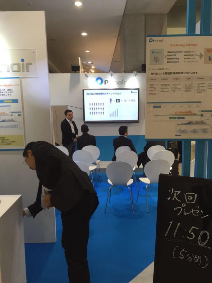 スマートエネルギーWeek2016 第2回 電力自由化EXPO