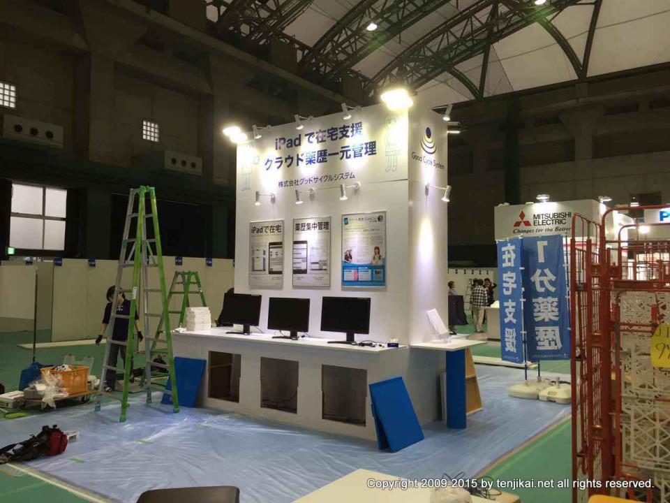 第48回 日本薬剤師会学術大会
