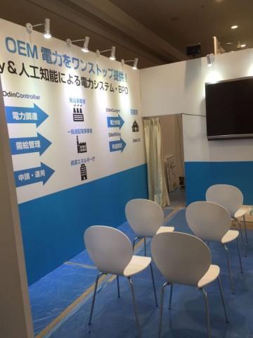 電力自由化EXPO-2