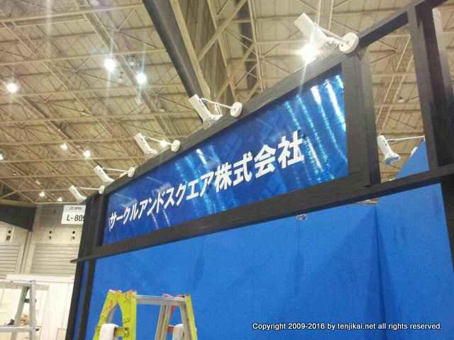 LED設計・アプリケーション開発展 2015