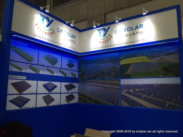 スマートエネルギーWeek 2016 第7回 太陽光発電システム施工展
