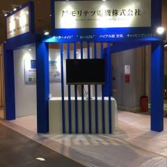 第6回 関西 医療機器開発・製造展