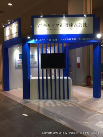 関西 医療機器 開発・製造展-2