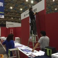 4.19-21 名古屋の機械要素技術展