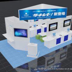 第49回 日本薬剤師会学術大会