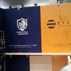 第82回 東京インターナショナル・ギフト・ショー秋 2016