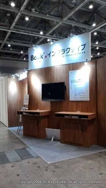 第23回 東京国際ブックフェア