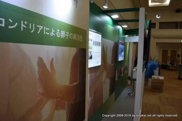第61回 日本生殖医学会学術講演会・総会