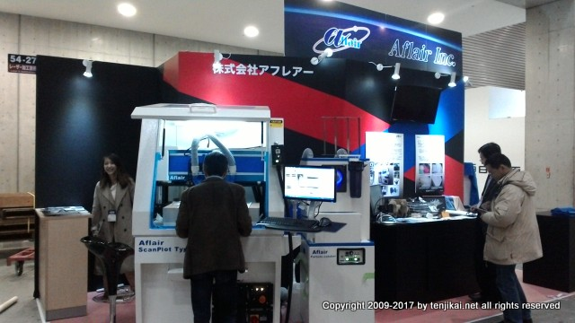 光・レーザー技術展