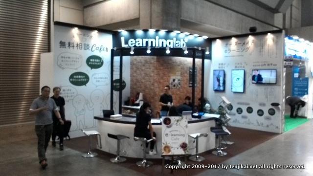 教育ITソリューションExpo