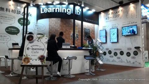教育ITソリューションEXPO-1
