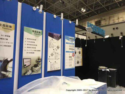 機械要素技術展-1