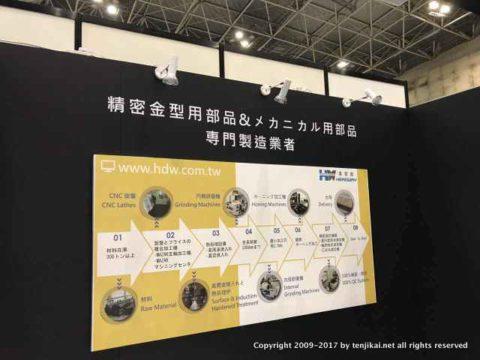 日本ものづくりワールド-1
