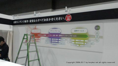 コンテンツ東京-2
