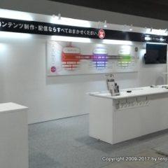 コンテンツ東京2017