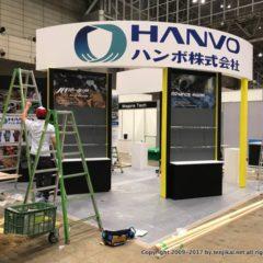 10.11-13 第七回 道工具・作業用品Expo