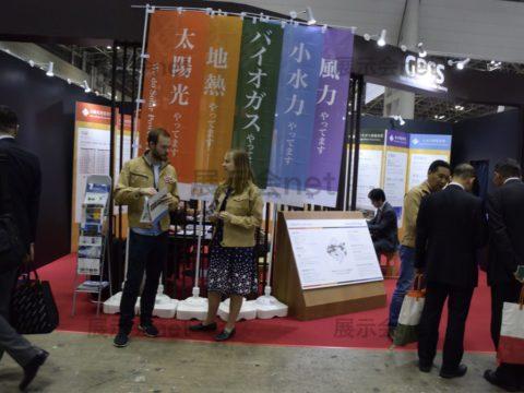 電子部品・材料 EXPO-2