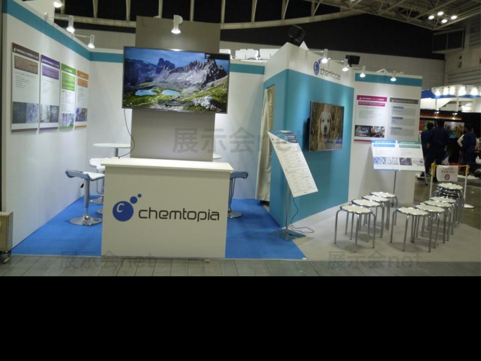 化学物質管理ミーティング2018