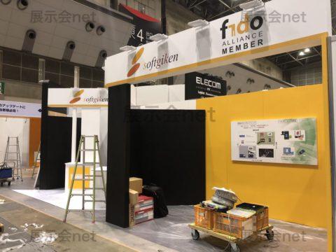 情報セキュリティ EXPO-2