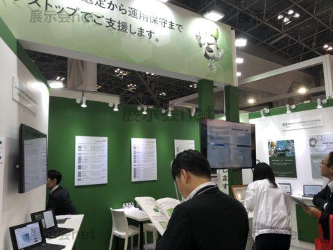 AI・業務自動化 展-1